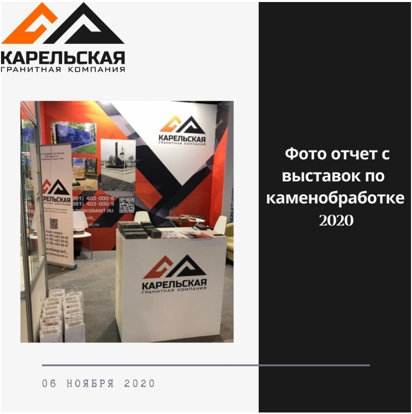фото стендов выставки Некрополь 2020